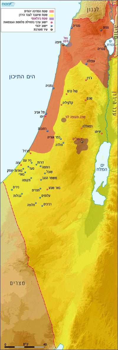 The Second Bernadotte Plan - Map (Hebrew)