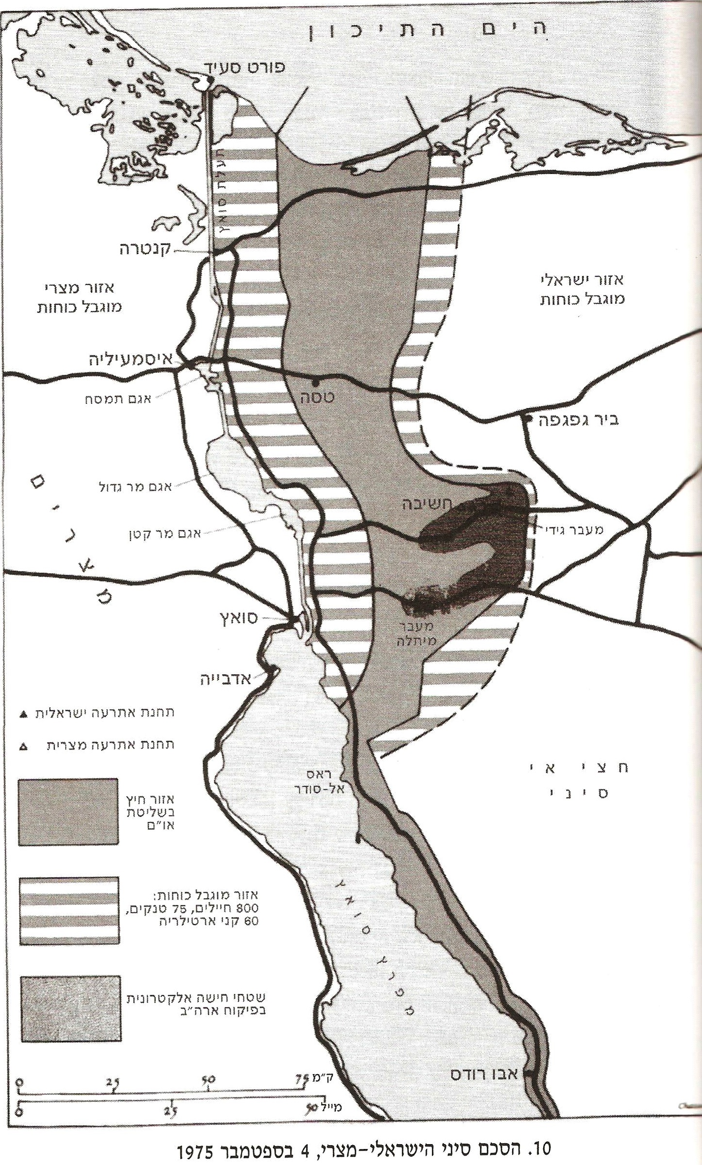 Interim Agreement between Israel and Egypt - Hebrew Map