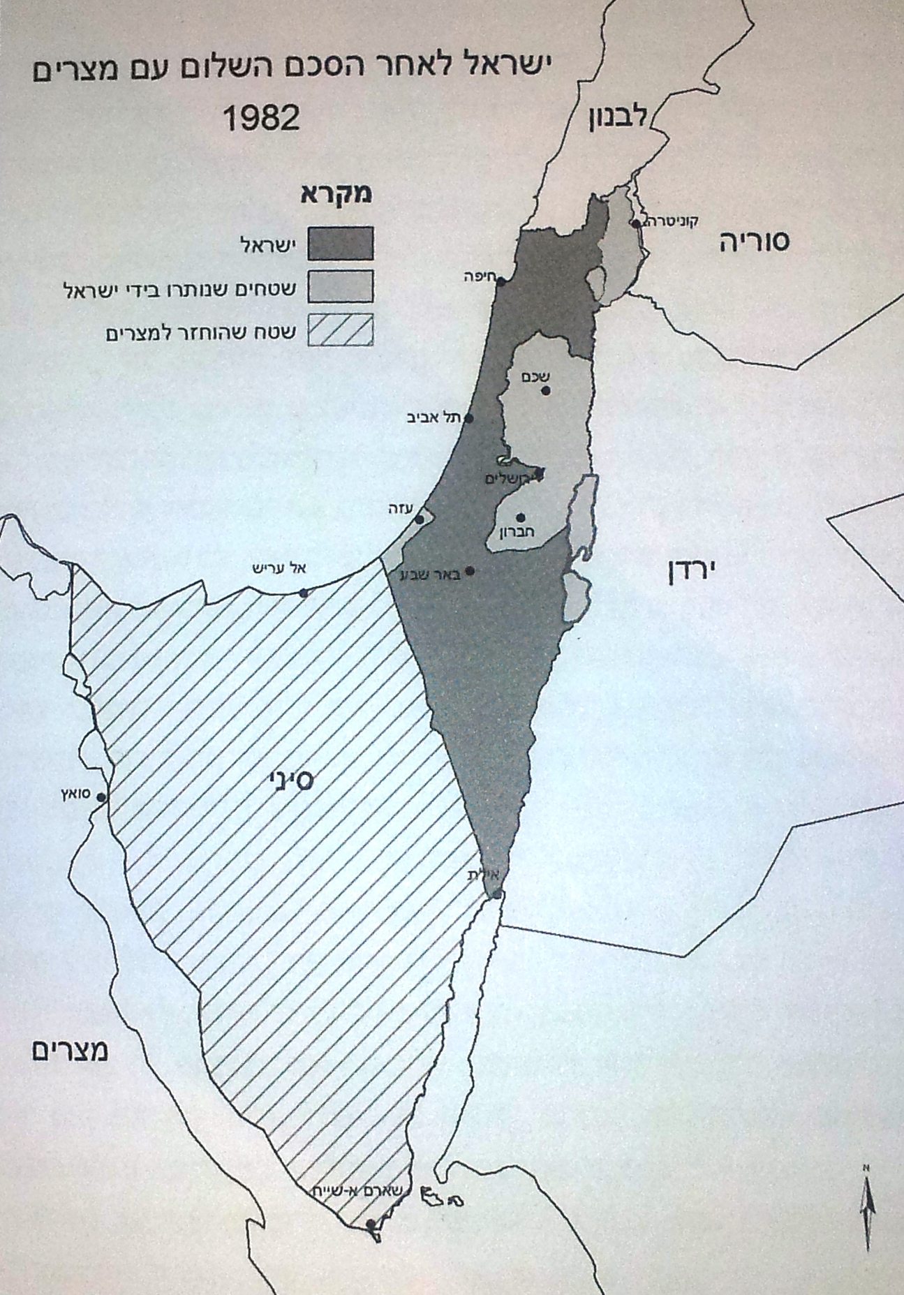 Israel-Egypt Peace Treaty - Map - Hebrew (1979)