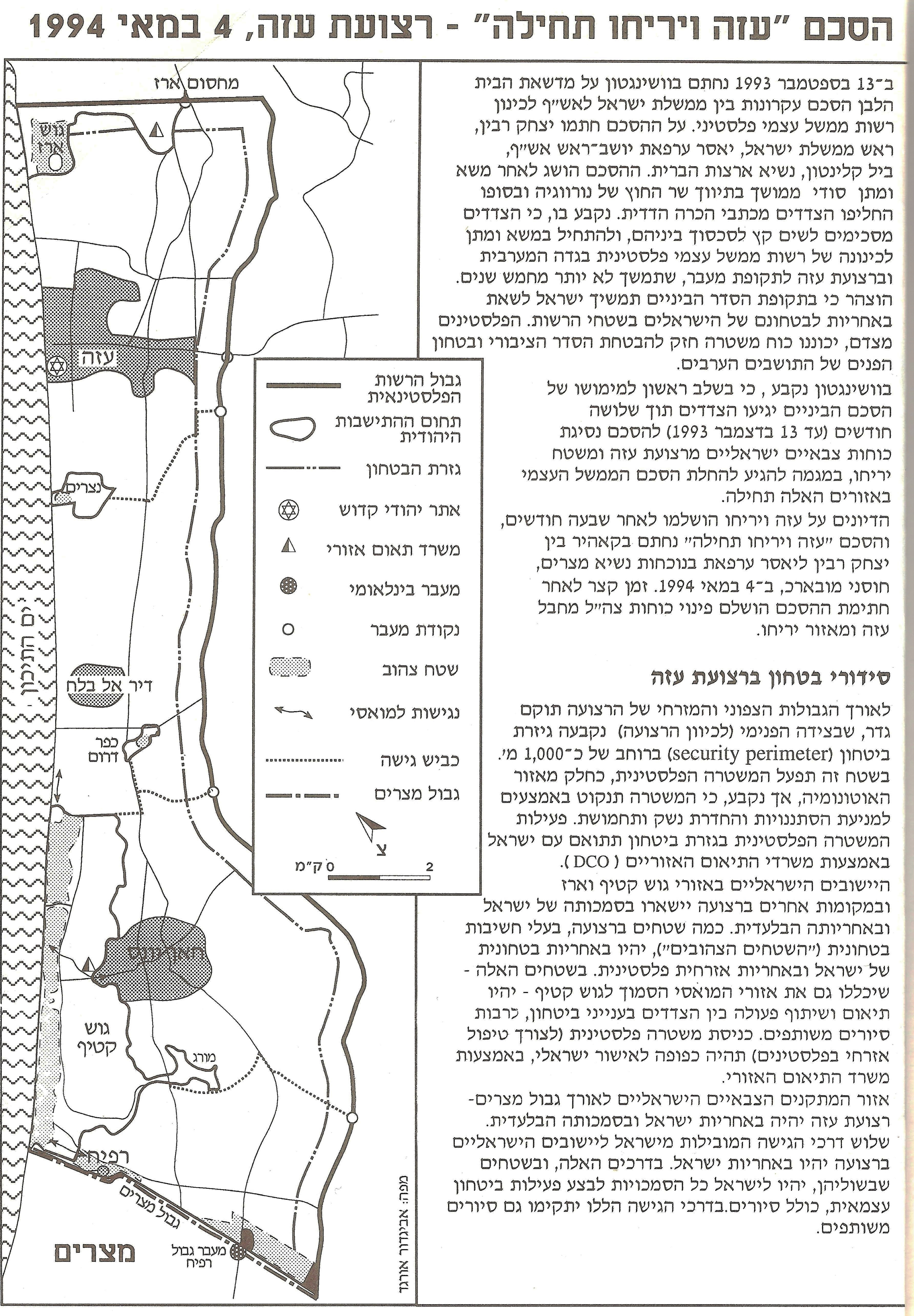 Cairo Agreement on Gaza and Jericho - Map 2 - Hebrew (1994)