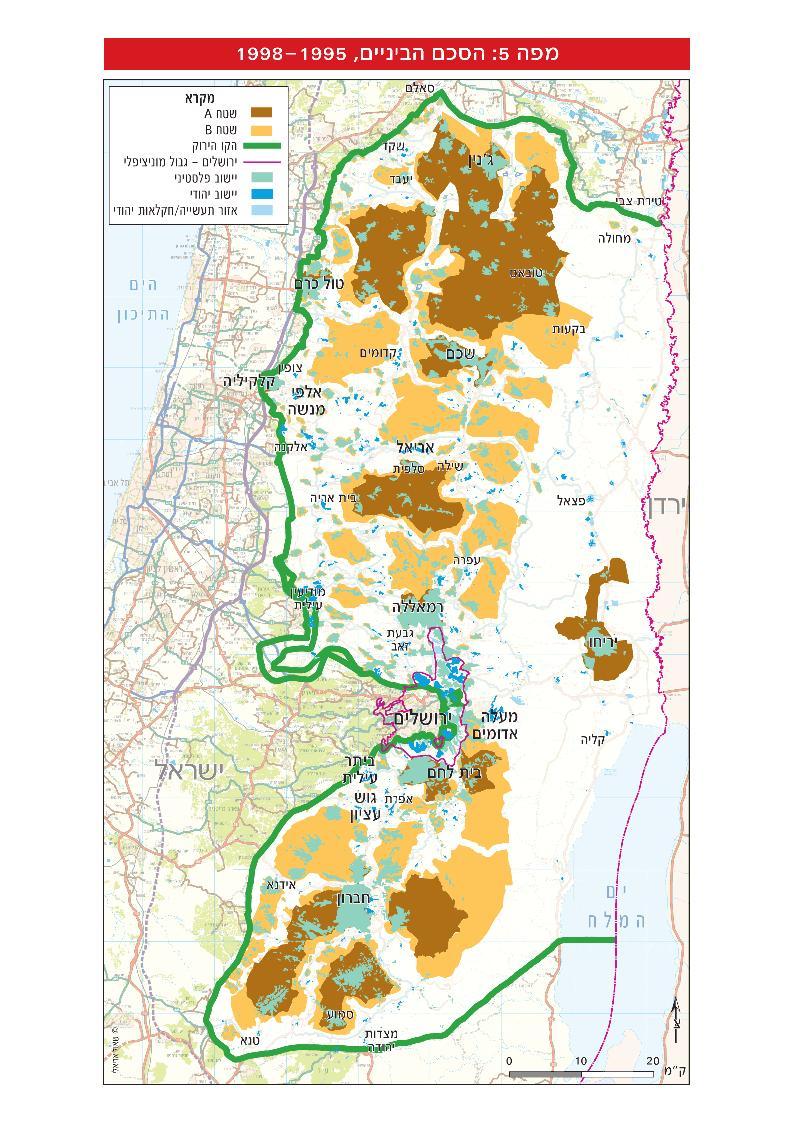 Oslo Ii The Israeli Palestinian Interim Agreement Hebrew Map