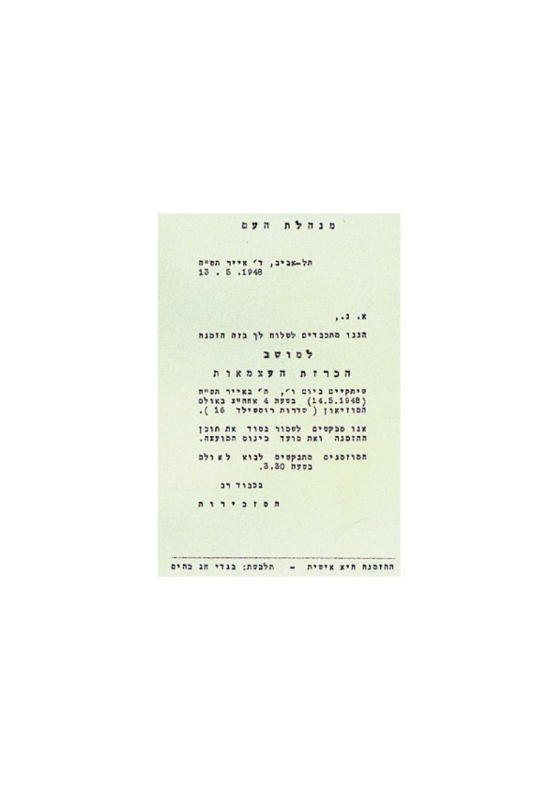 Israeli Declaration of Independence - Ceremony Invitation - Hebrew (1948)