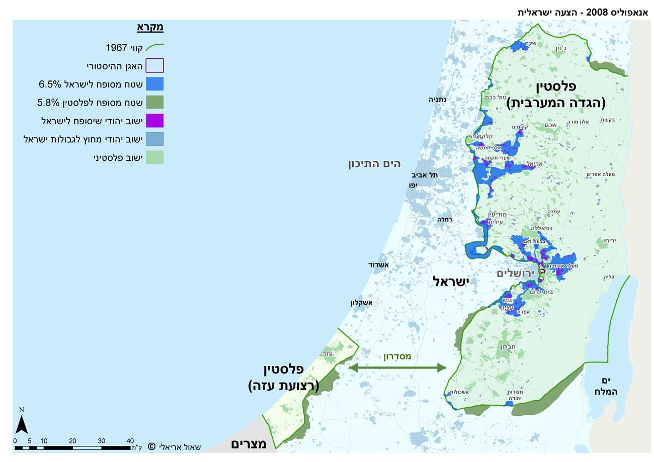 Annapolis Process - Israeli Proposal - General - Hebrew (2008)