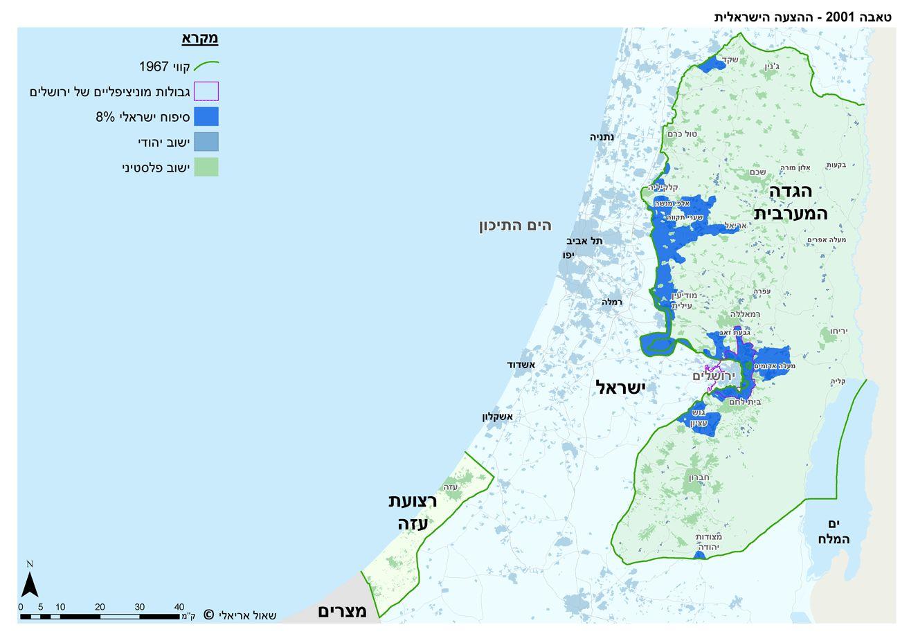 Taba Conference - Israeli Proposal (8%) - Hebrew (2001)